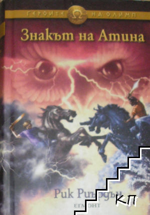Героите на Олимп. Книга 3: Знакът на Атина