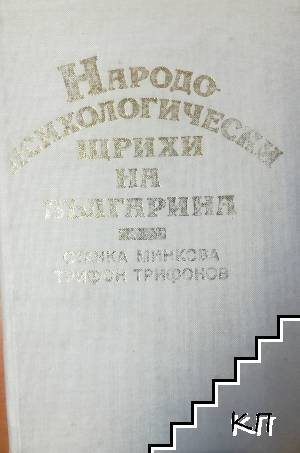 Народопсихологически щрихи на българина
