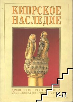 Кипрское наследие. Древнее искусство Кипра. Экспозиция кипрского музея