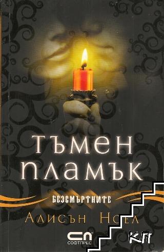 Безсмъртните. Книга 4: Тъмен пламък