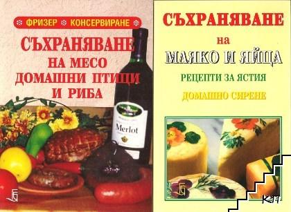 Съхраняване на месо домашни птици и риба / Съхраняване на мляко и яйца. Рецепти за ястия. Домашно сирене