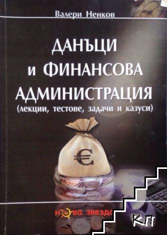 Данъци и финансова администрация
