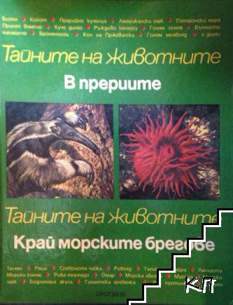 Тайните на животните. Том 2: Грабливите птици на Европа; В пустините