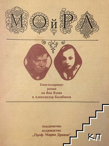 Мойра: Епистоларният роман на Яна Язова и Александър Балабанов