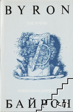 The Poems / Избранная лирика