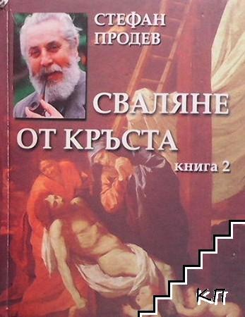 Сваляне от кръста. Книга 2