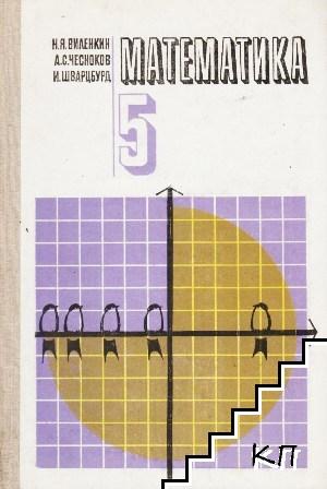 Математика. Учебник для 5. класса средней школы