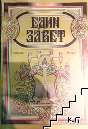 Един завет. Бр. 1 / 1996