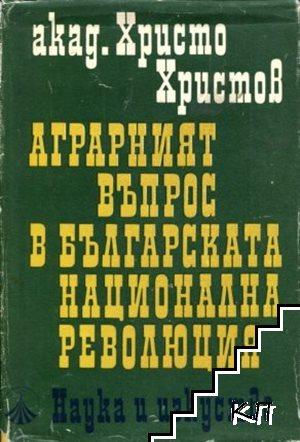 Аграрният въпрос в българската национална революция
