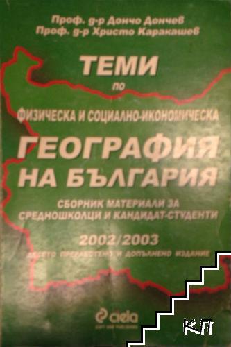 Теми по физическа и социално-икономическа география на България