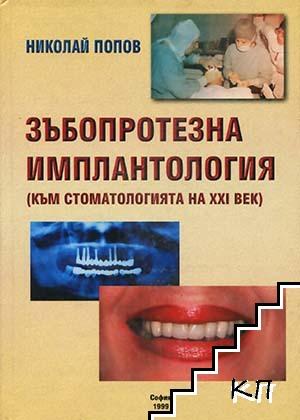 Зъбопротезна имплантология
