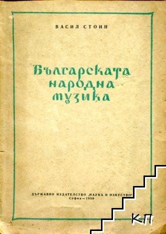 Българската народна музика
