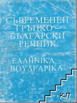 Съвременен гръцко-български речник