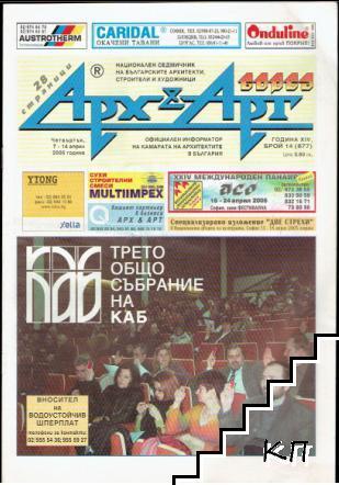Арх & Арт борса. Бр. 14 / 2005