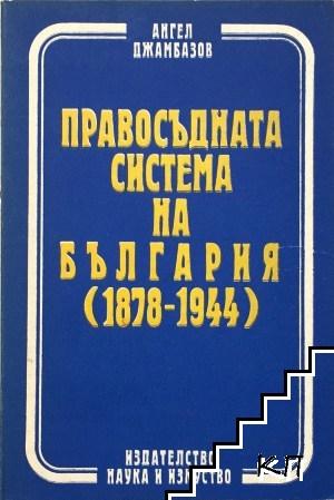 Правосъдната система на България (1878-1944)