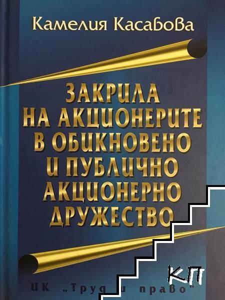 Закрила на акционерите в обикновено и публично акционерно дружество