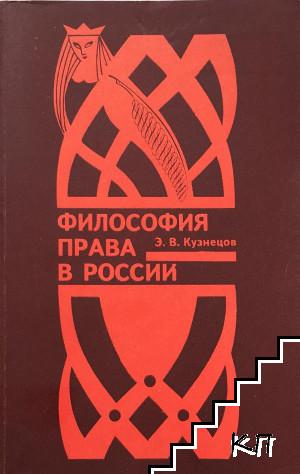 Философия права в России