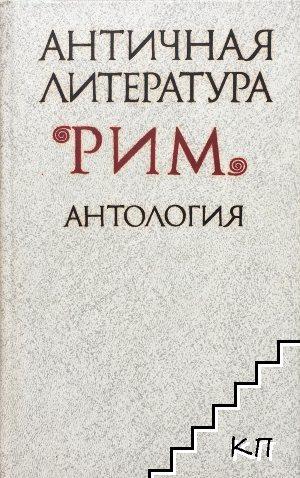 Античната литература: Рим