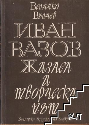 Иван Вазов. Жизнен и творчески път