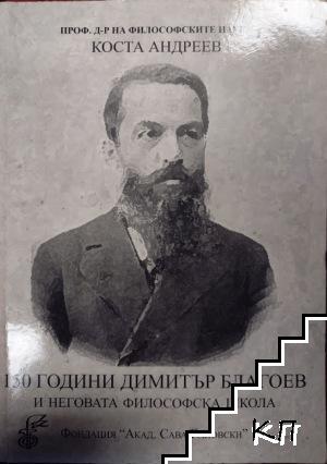 150 години Димитър Благоев и неговата философска школа