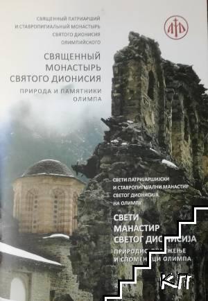 Священный монастырь Святого Дионисия