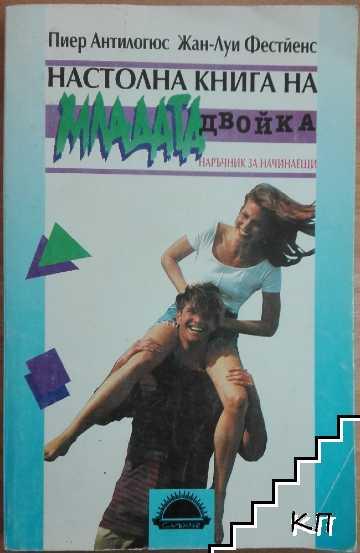 Настолна книга на младата двойка