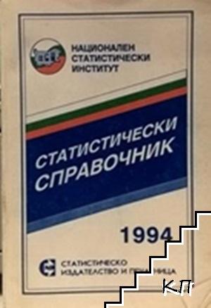 Статистически справочник 1994