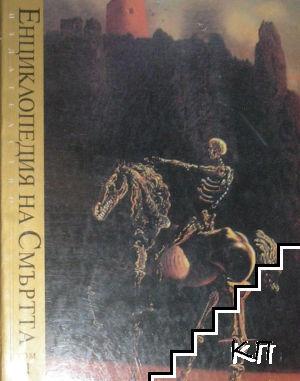 Енциклопедия на смъртта. Том 1: Хрониките на Харон