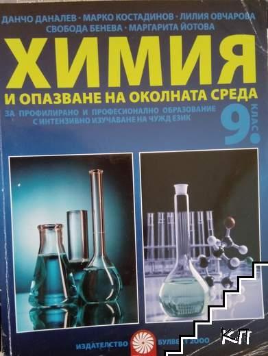 Химия и опазване на околната среда за 9. клас за профилирано и професионално образование с интензивно изучаване на чужд език