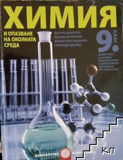 Химия и опазване на околната среда за 9. клас. Част 2