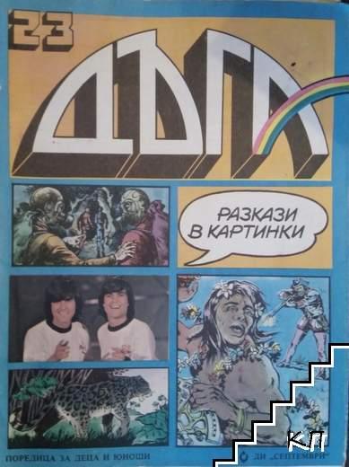 Дъга. Разкази в картинки. Бр. 23 / 1986