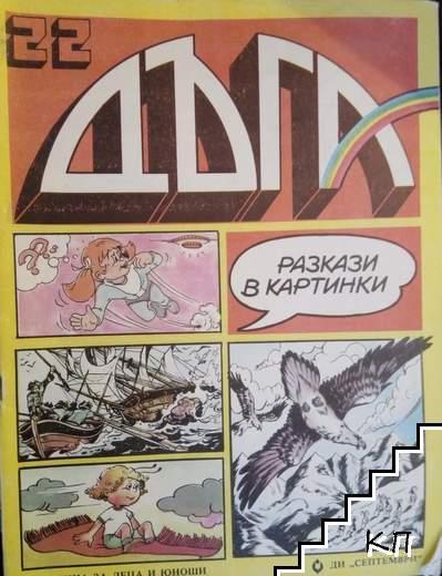 Дъга. Разкази в картинки. Бр. 22 / 1986