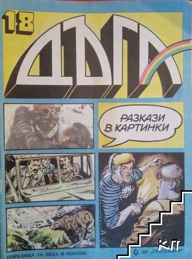 Дъга. Разкази в картинки. Бр. 18 / 1984