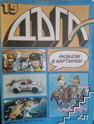 Дъга. Разкази в картинки. Бр. 19 / 1985