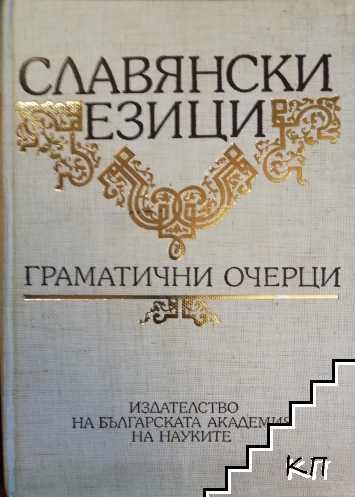 Славянски езици. Граматични очерци