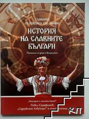 История на славните българи