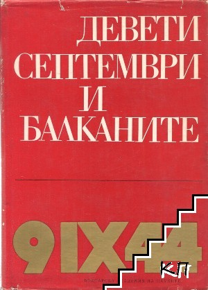 Девети септември и Балканите