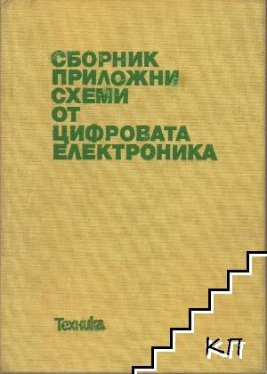 Сборник приложни схеми от цифровата електроника