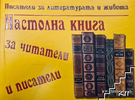 Настолна книга за читатели и писатели