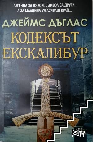 Кодексът Екскалибур