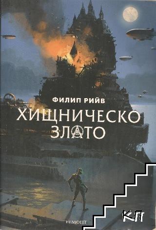 Смъртоносни машини. Книга 2: Хищническо злато