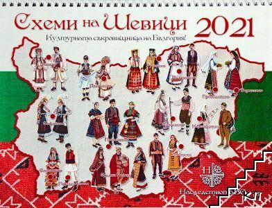 """Календар """"Схеми на шевици"""" 2021"""