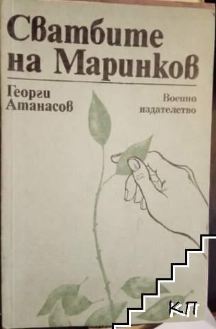 Сватбите на Маринков
