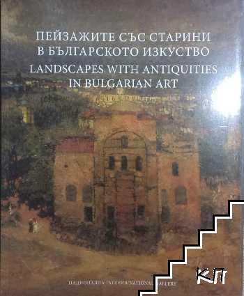 Пейзажите със старини в българското изкуство / Landscapes with antiquities in Bulgarian art