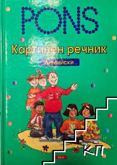 PONS. Картинен речник - английски
