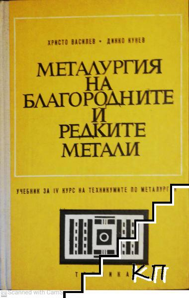 Металургия на благородните и редките метали