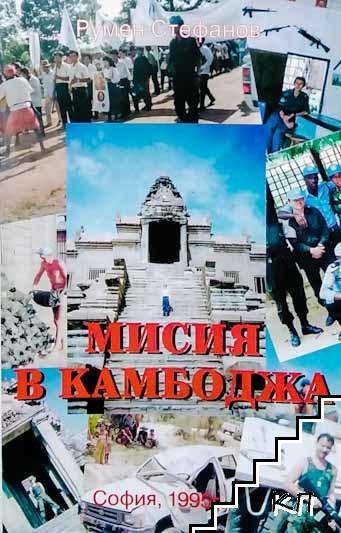 Мисия в Камбоджа