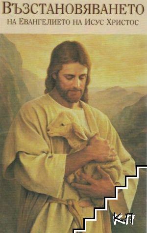 Възстановяването на Евангелието на Исус Христос