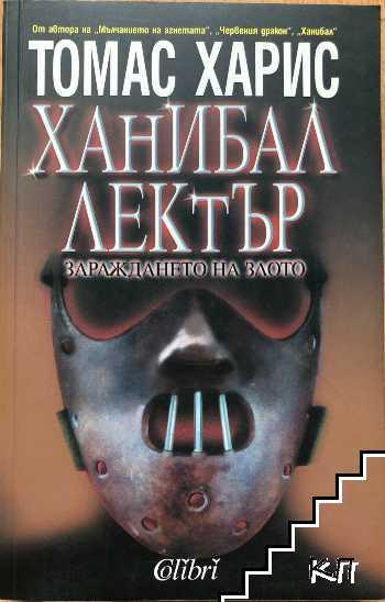 Ханибал Лектър: Зараждането на злото