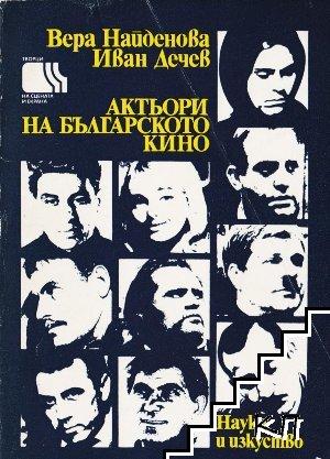 Актьори на българското кино